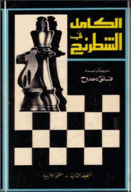 Arabic E-Books Chess Dcbec9691af31ba966d5443ed0050b67e552600795193cbac52f0f35951451c24g