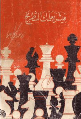 Arabic E-Books Chess F35857fce958c95de7fc33b49d01bee8379d0500f265c360954d5f7c6c6d8ab64g