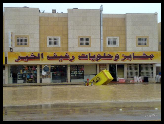 امطار الرياض الاثنين19-5-1431هــ Mk11866_20100503044