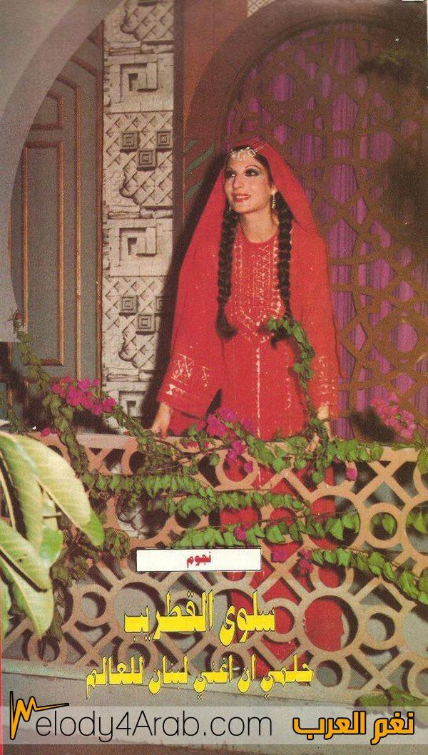 الراحلة الخالدة سلوى القطريب The Golden voice Salwa El Katreeb Melody4arab.com_Salwa_Al_Katrib_24392