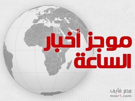 أخر أخبار مصر اليوم الأحد حتى الآن فى موجز أخبار التاسعة مساءاً %D9%85%D9%88%D8%AC%D8%B2-%D8%A7%D9%84%D8%A3%D8%AE%D8%A8%D8%A7%D8%B12