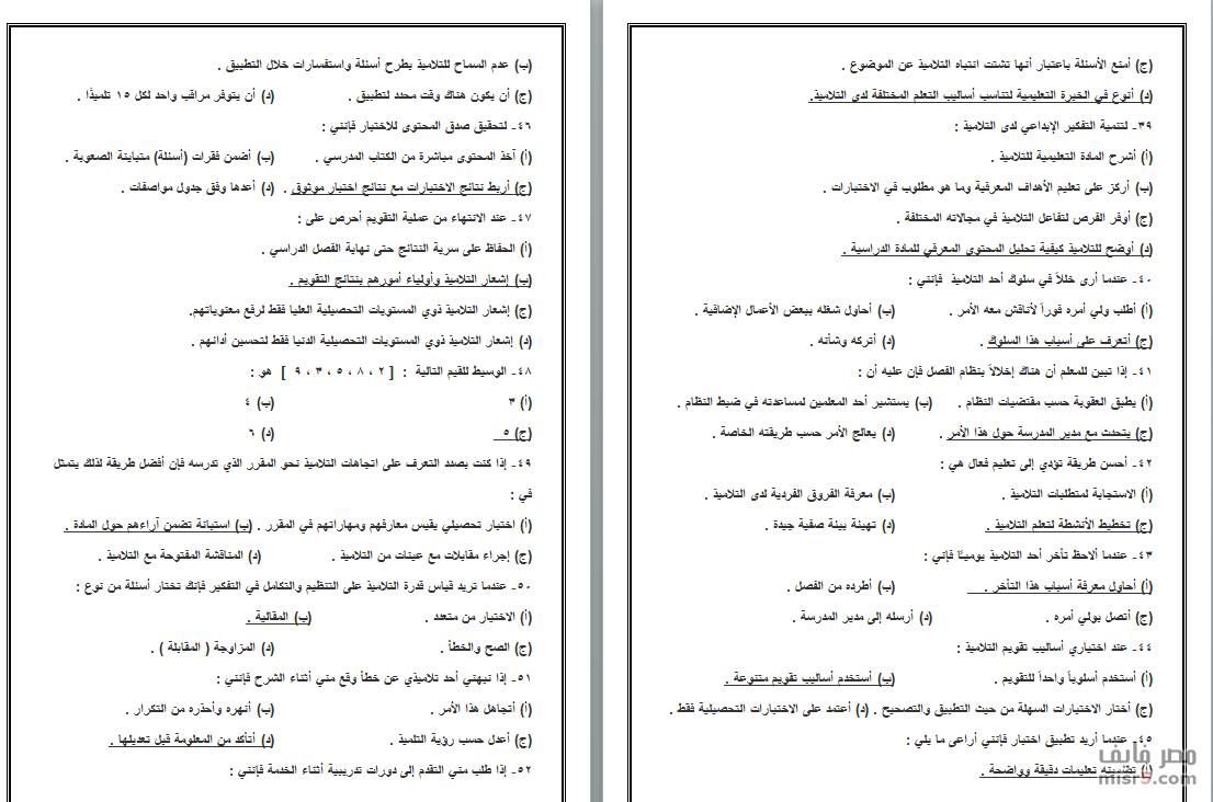 مجموعة ملفات شامله (بامر الله) هتفيد كل التخصصات فى اختبارت مسابقة الثلاثين الف معلم بحجم كبير شوية 61 ميجا 41