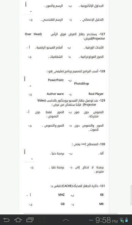 اسئلة امتحانات حقيقية من لجان اختبارات مسابقة ال 30 الف معلم مساعد 10430882_1541298686085750_6727634421739207704_n