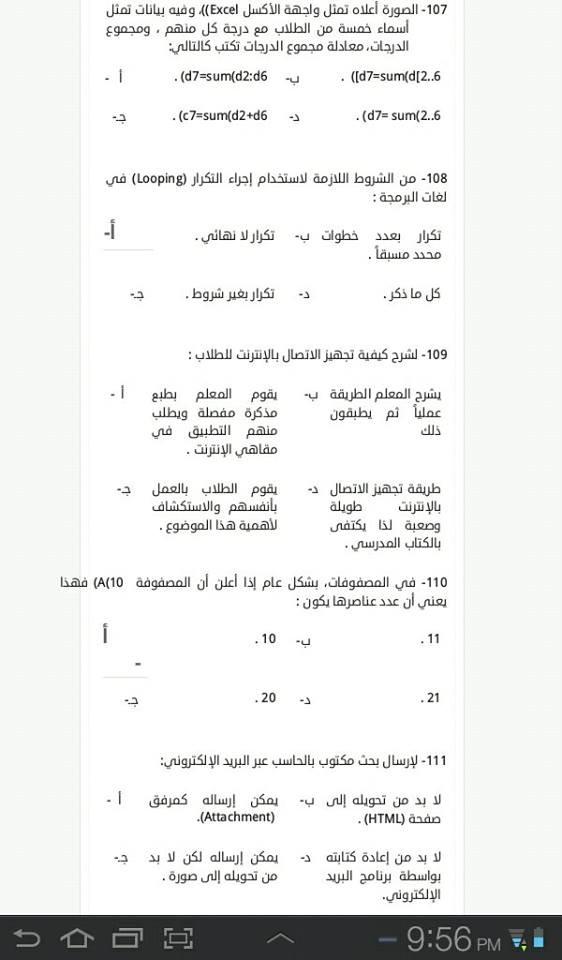 اسئلة امتحانات حقيقية من لجان اختبارات مسابقة ال 30 الف معلم مساعد 532908_383642668450832_9204378659303574851_n