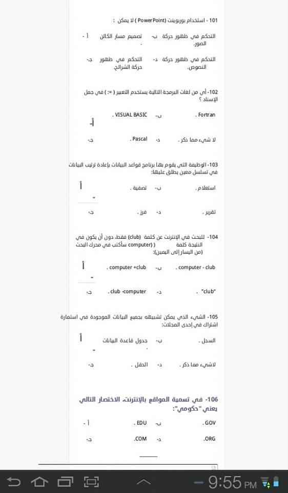 اسئلة امتحانات حقيقية من لجان اختبارات مسابقة ال 30 الف معلم مساعد 560205_383642605117505_347770486281205327_n-1