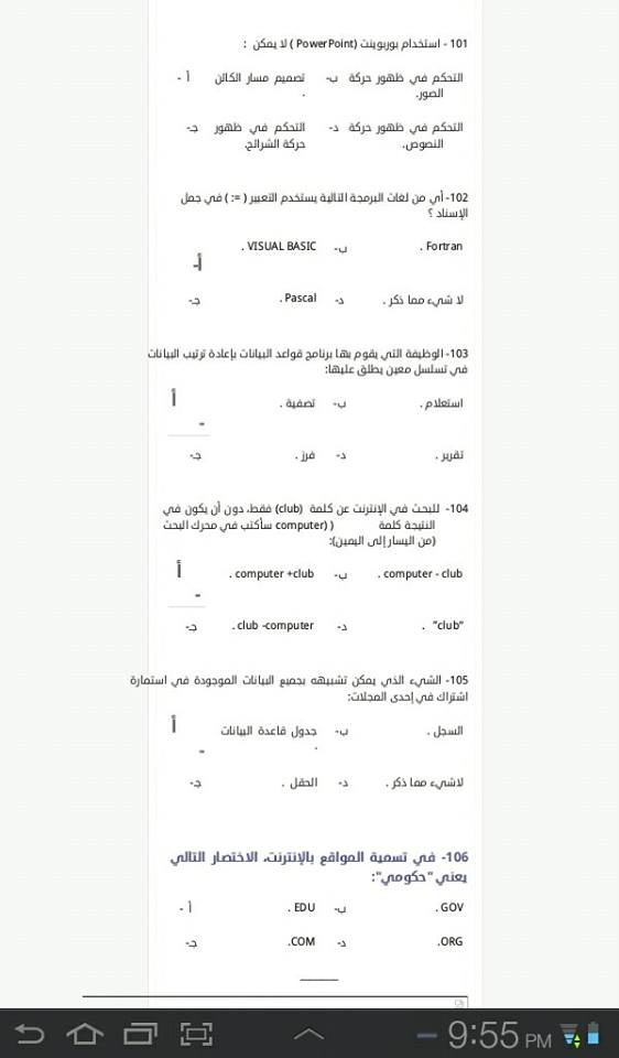 اسئلة امتحانات حقيقية من لجان اختبارات مسابقة ال 30 الف معلم مساعد 560205_383642605117505_347770486281205327_n-2