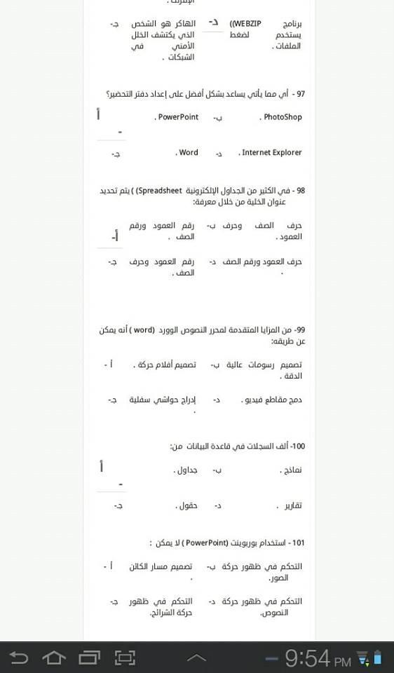 اسئلة امتحانات حقيقية من لجان اختبارات مسابقة ال 30 الف معلم مساعد 954696_383642525117513_7855059211500558243_n-1