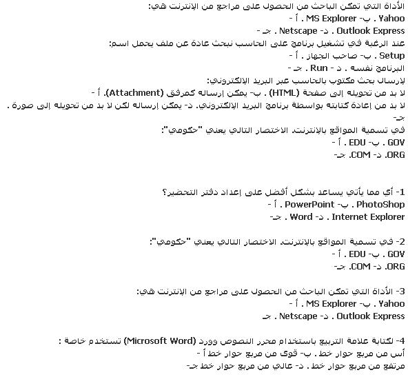 اسئلة امتحانات حقيقية من لجان اختبارات مسابقة ال 30 الف معلم مساعد Snapshot_2014-11-14_014356