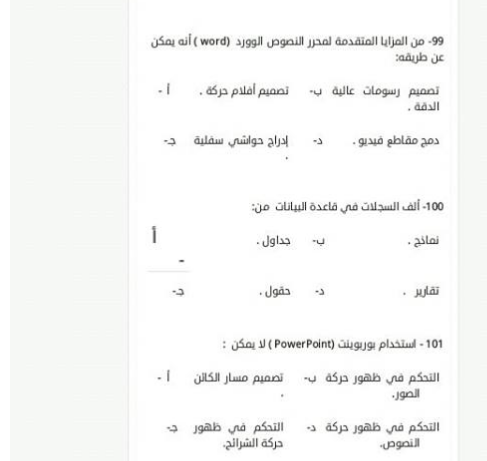 اسئلة امتحانات حقيقية من لجان اختبارات مسابقة ال 30 الف معلم مساعد Snapshot_2014-11-14_014632