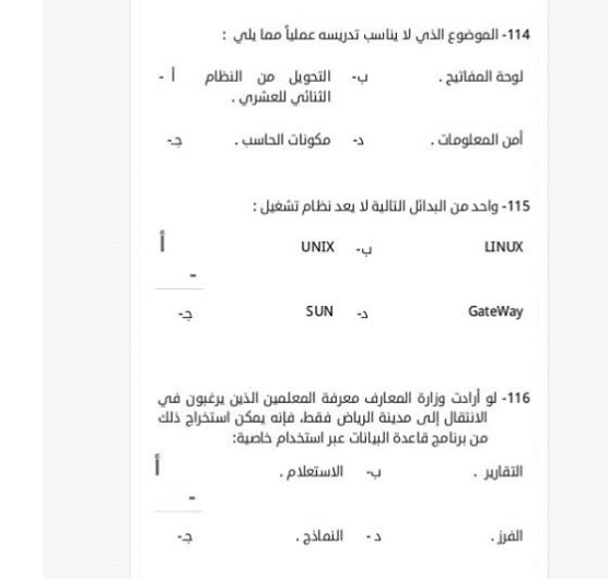 اسئلة امتحانات حقيقية من لجان اختبارات مسابقة ال 30 الف معلم مساعد Snapshot_2014-11-14_015101