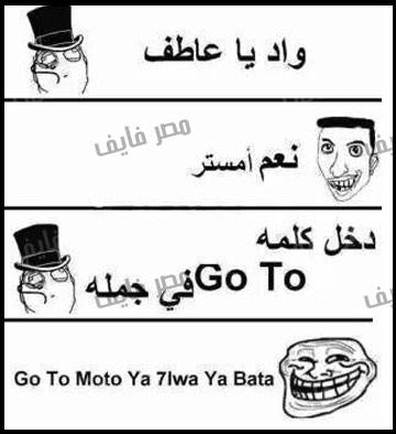 صور نكت مصرية مضحكة 6-20