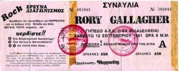 Ενας νεαρός ροκάς με τον Rory Gallagher το 1981 στη Νέα Φιλαδέλφεια!!! RORY-eisitirio-600x238
