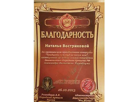 Уголовная история поклонницы Александра Розенбаума 4987423_9507663