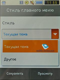Samsung Corby Scr07