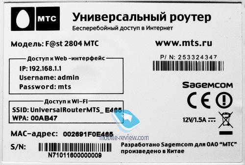 МТС: Универсальный роутер Fast 2804 Router-lable