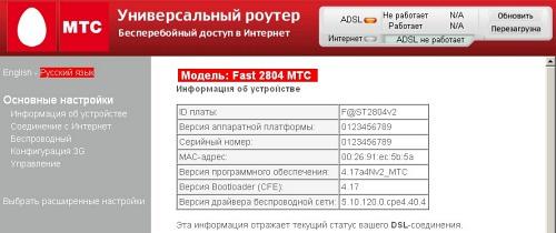 МТС: Универсальный роутер Fast 2804 Welcome-scr-router