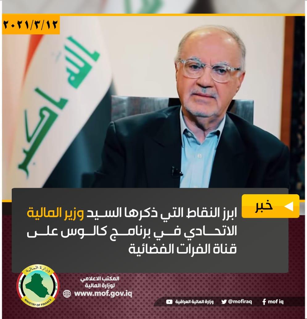 The meeting of the Kalos program with Dr. Ali Abdul Amir Allawi B47397d6-49ff-4ef9-943b-a8f7631d6512