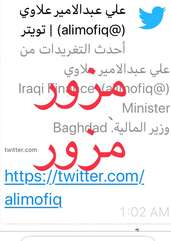 Important Notice: False accounts and pages impersonate the Minister of Finance, Dr. Ali Allawi B51462d5-5c6d-4756-8013-f51ded4caa41