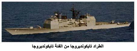 تأكيد صفقات جزائرية أس 300 + فرقاطات صينية !!!!! - صفحة 2 Pic1109