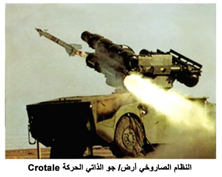بالصور موسوعة الدفاع الجوي.صواريخ ارض جو Pic2201