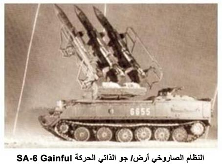 بالصور موسوعة الدفاع الجوي.صواريخ ارض جو Pic2205