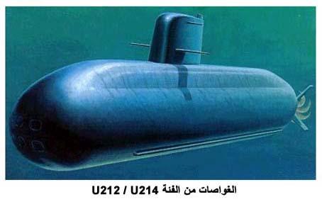 سلاح الغواصات Pic709