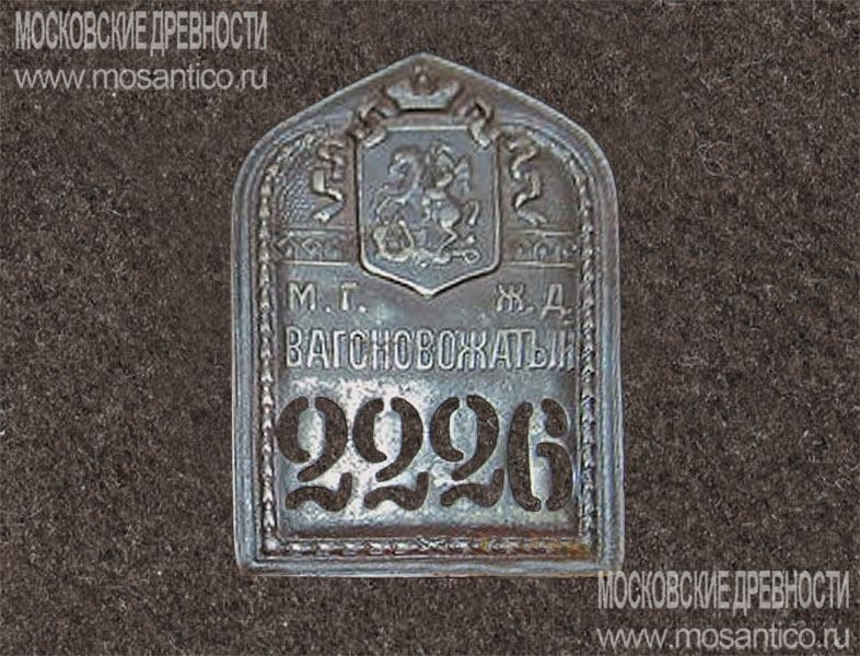 Seguimos contandooooooooooooooo  - Página 31 Dolzhnostnoj-znak-Vagonovozhaty-j-Moskovskoj-Gorodskoj-zheleznoj-dorogi-MGZHD-2226