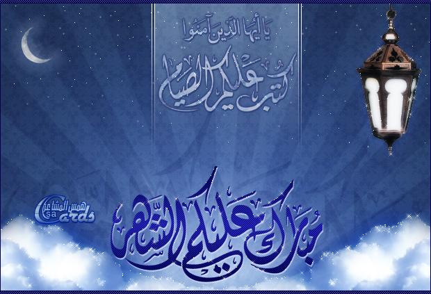 رمضــــان كريم Ramdan1429-sa