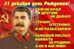 Ипотека Сталина: 1% годовых на 12 лет Stalin_-300x198