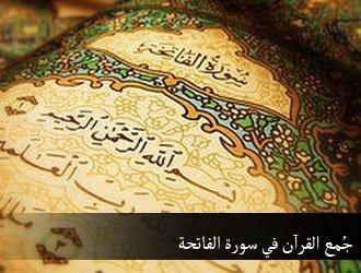 فضائل سور القرآن الكريم 01