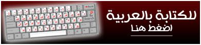 لوحة للكتابة بالعربية Clavieeeeerrrr