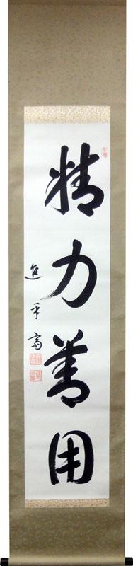 Kanos examples of Seiryoku Zenyo or Jita Kyoei for everyday life - Page 6 Jigorou332seishin1