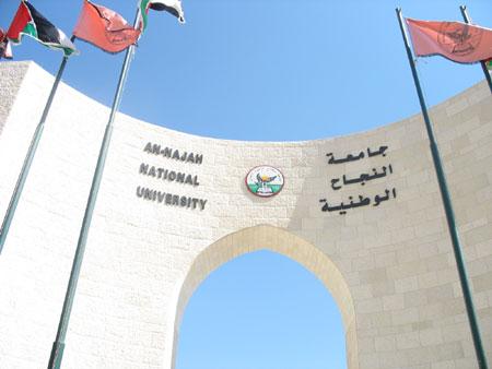 جامعة النجاح الوطنية Najah_nnnnnn