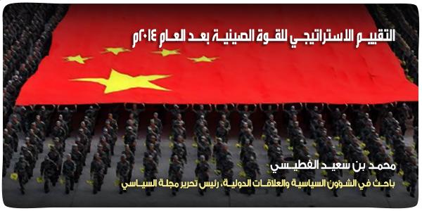 التقييم الاستراتيجي للقوة الصينية بعد العام 2014م 22-1-2014