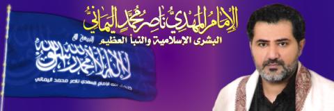 موسوعة بيانات الإمام المهدي ناصر محمد اليماني Logo