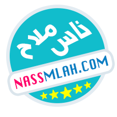 ناس ملاح أول موقع جزائري للإعلانات التجارية بالمجان Logo_2