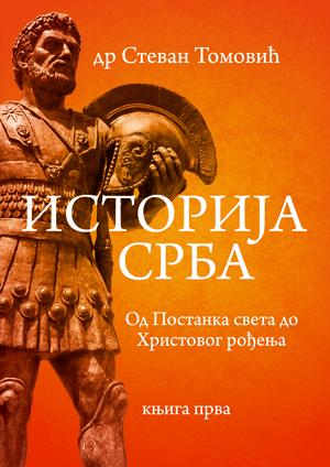 MAČ I CARSTVO MIROLJUBA PETROVIĆA? - Page 2 Istorijasrba