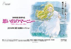 Ghibli dévoile son nouveau film 1386845129403_image