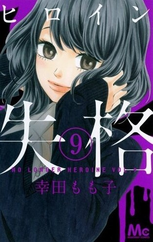 [MANGA] No longer Heroine 1362666055764_image