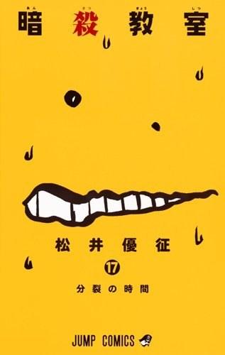 [MANGA/ANIME/FILM] Assassination Classroom (Ansatsu Kyoushitsu) ~ - Page 2 1452796094400_image