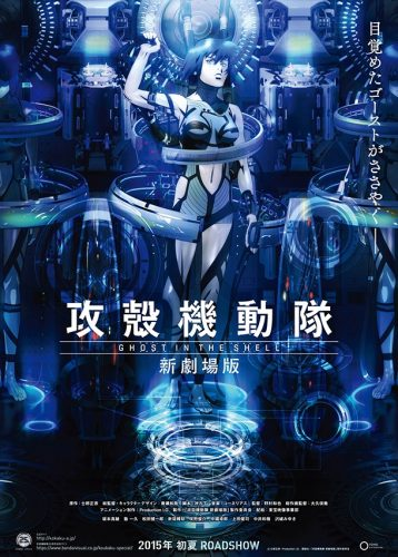 [MANGA/ANIME]  Ghost in the Shell 1420710420683_image