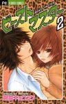 [MANGA] Dengeki Daisy - Page 3 1403589213315_image
