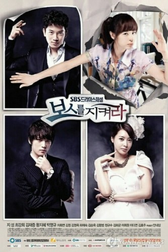 Protect the Boss Protect_the_boss_909