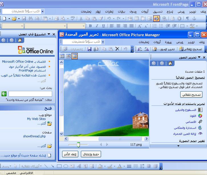 تحميل برنامج فرونت بيج Office FrontPage 6838