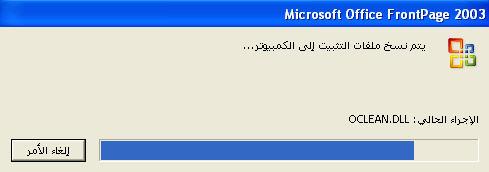 تحميل برنامج فرونت بيج Office FrontPage 6839