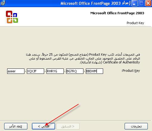 تحميل برنامج فرونت بيج Office FrontPage 6840