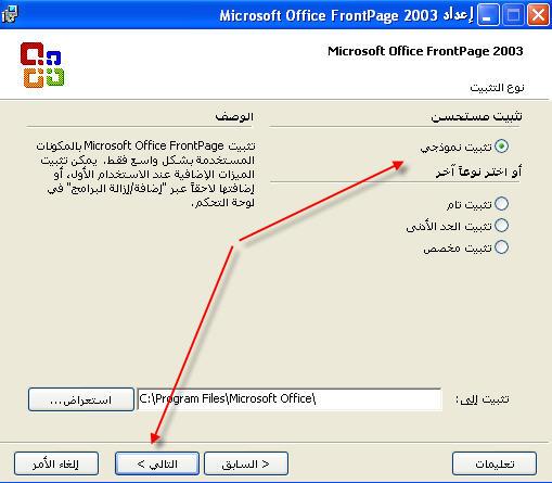 تحميل برنامج فرونت بيج Office FrontPage 6841