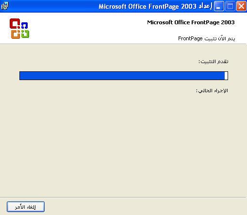 تحميل برنامج فرونت بيج Office FrontPage 6842