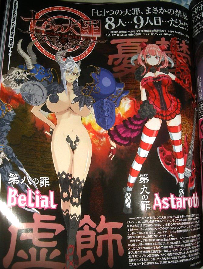 [Hobby Japan, Orchid Seed] The Seven Deadly Sins - Belial Scans20140426_07