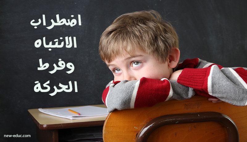 """ملف شامل"""" اضطراب الانتباه وفرط الحركة وتأثيراتهما على عملية التعلم Adhd_child_learning"""